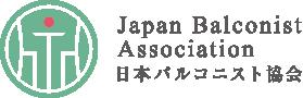 日本バルコニスト協会
